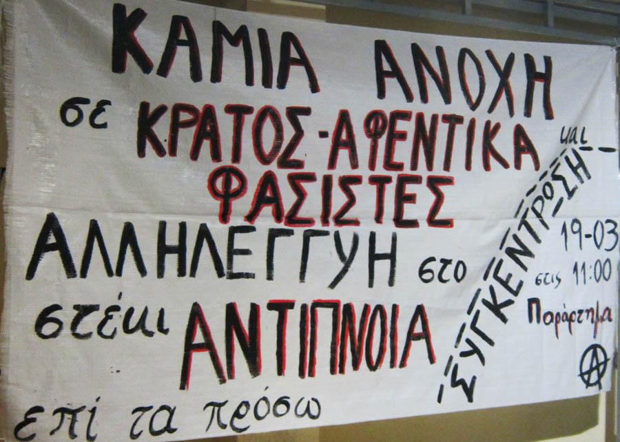 antipnoia