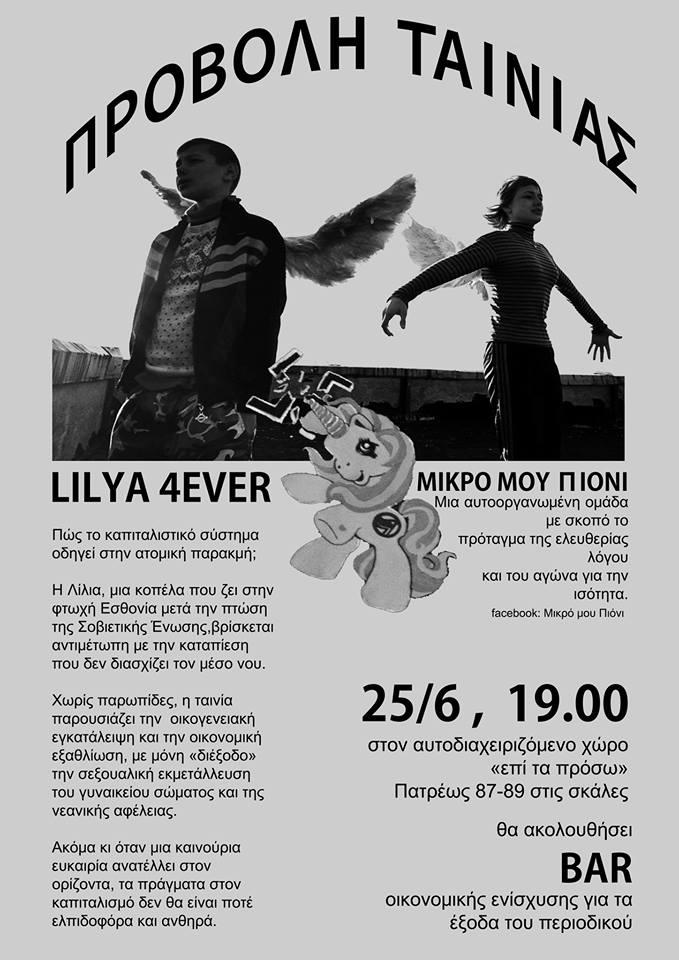 lilya4_pioni