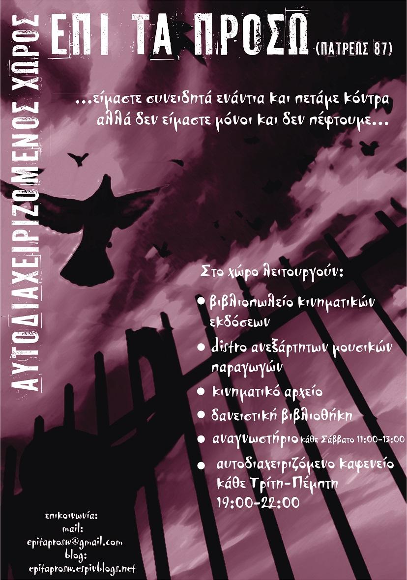 αφισα_στεκιου
