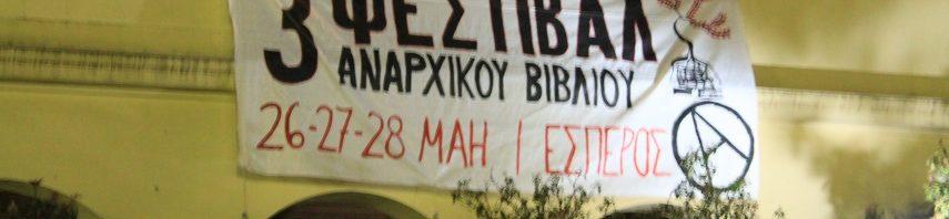 Ενημέρωση σχετικά με το 3ο Φεστιβάλ Αναρχικού Βιβλίου στην Πάτρα