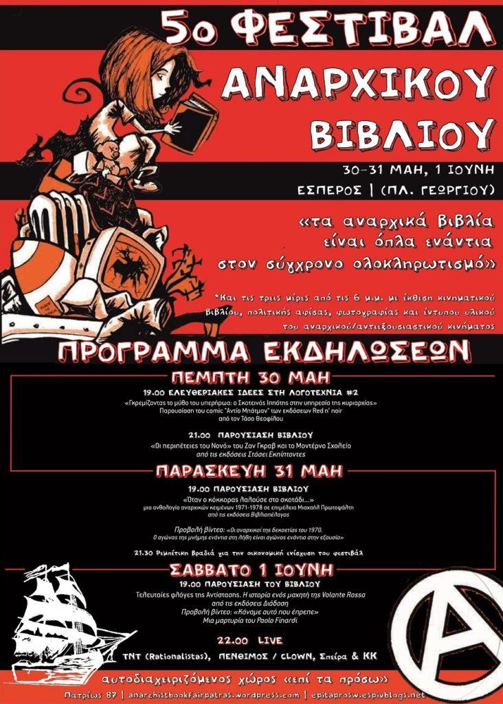 fdfd122e5f7c 5o Φεστιβάλ Αναρχικού Βιβλίου στην Πάτρα – Αφίσα   Πρόγραμμα Εκδηλώσεων